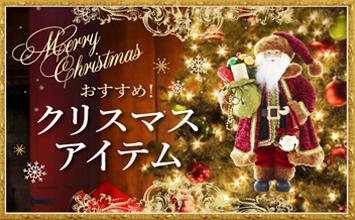 おすすめ!クリスマスアイテム
