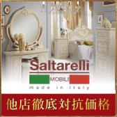 大人のプリンセススタイル<br /> Saltarelli Mobili/サルタレッリ