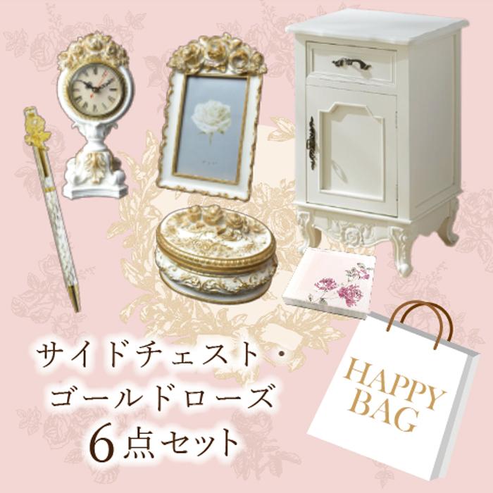 HAPPY BAG01 白家具サイドチェスト&ゴールドローズ小物 6点セット