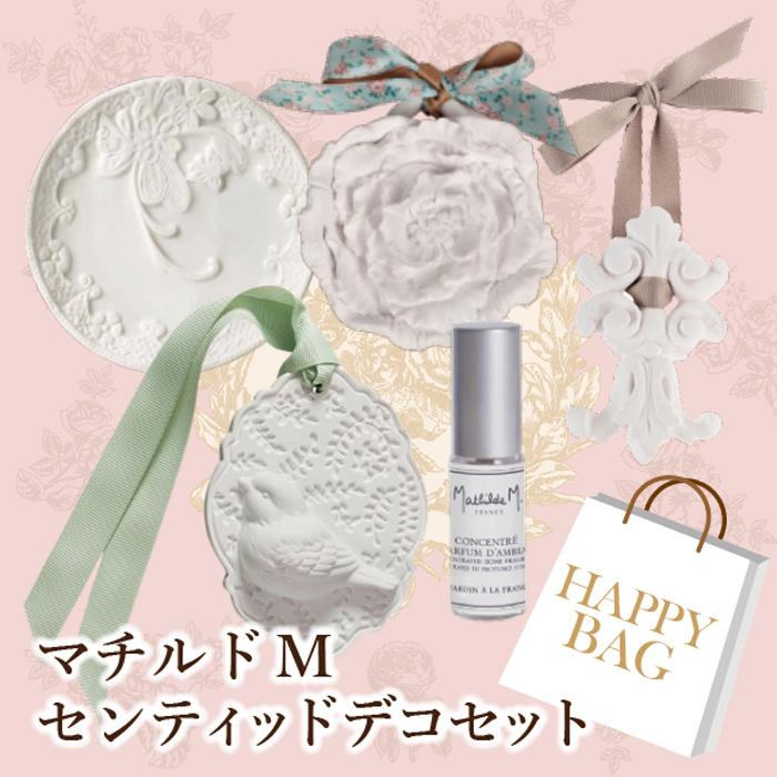 ☆HAPPY BAG☆OH02 【Mathilde M./マチルドエム】センティッドデコセット