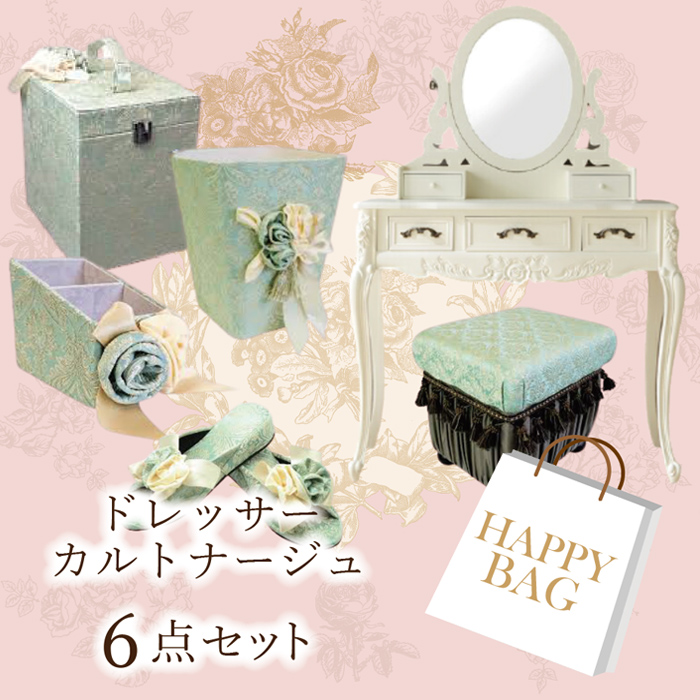 HAPPY BAG03 白家具ドレッサー&カルトナージュ 6点セット