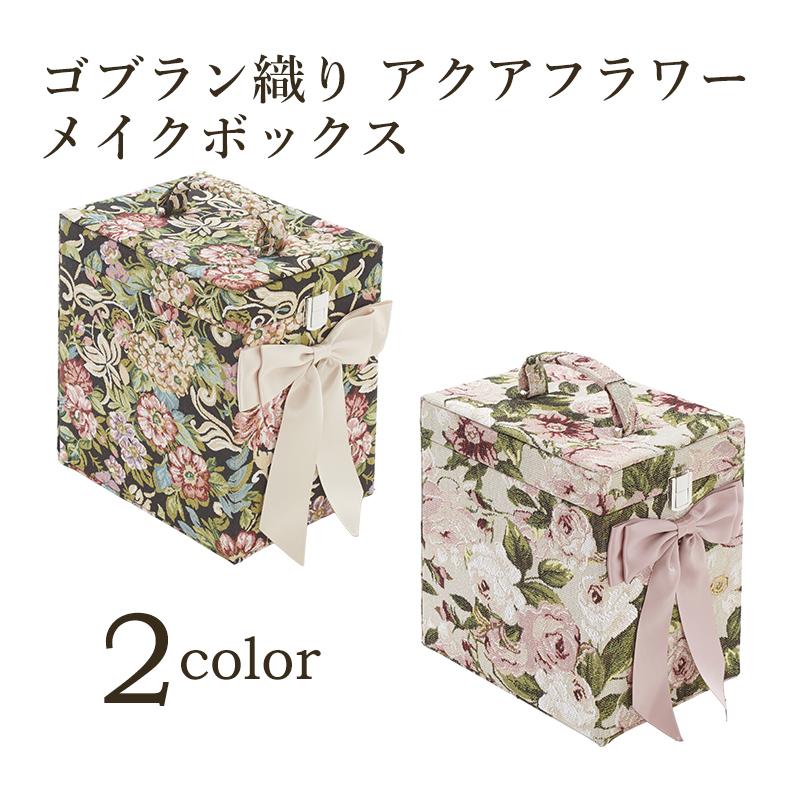 【ROYALARDEN/ロイヤルアーデン】ゴブラン織り アクアフラワー メイクBOX