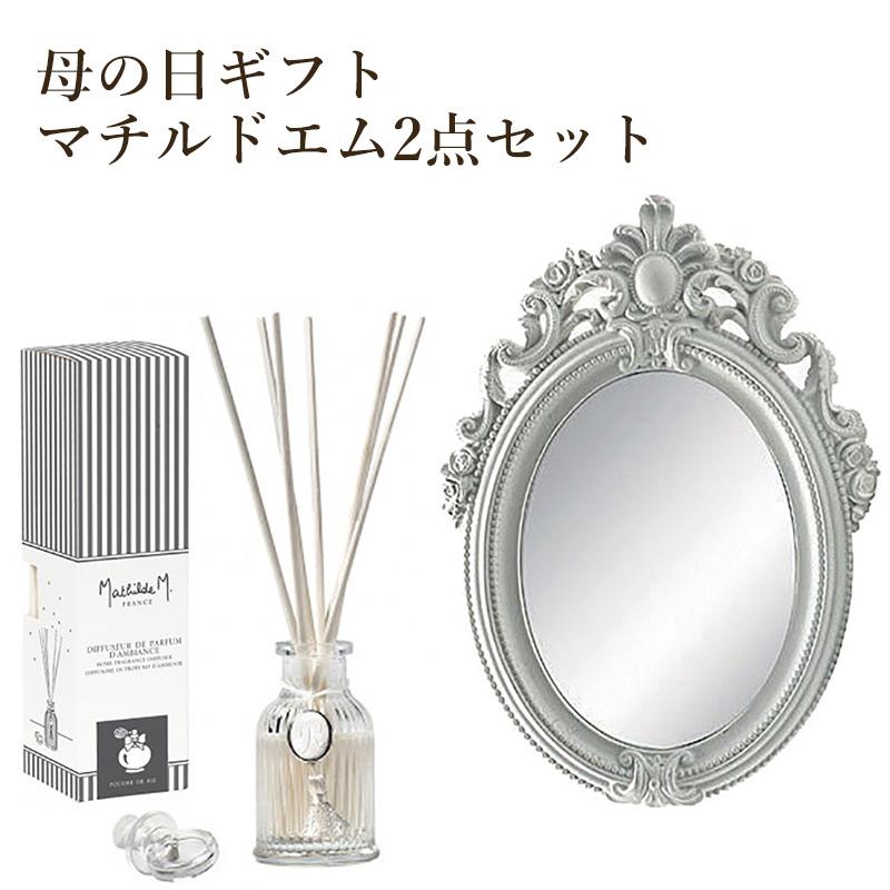 ☆母の日ギフト☆【Mathilde M./マチルドエム】ミラー&ディフューザー30mlセット 5種類の香りよりお選びください。 ※包装紙ラッピングにてお届けします。