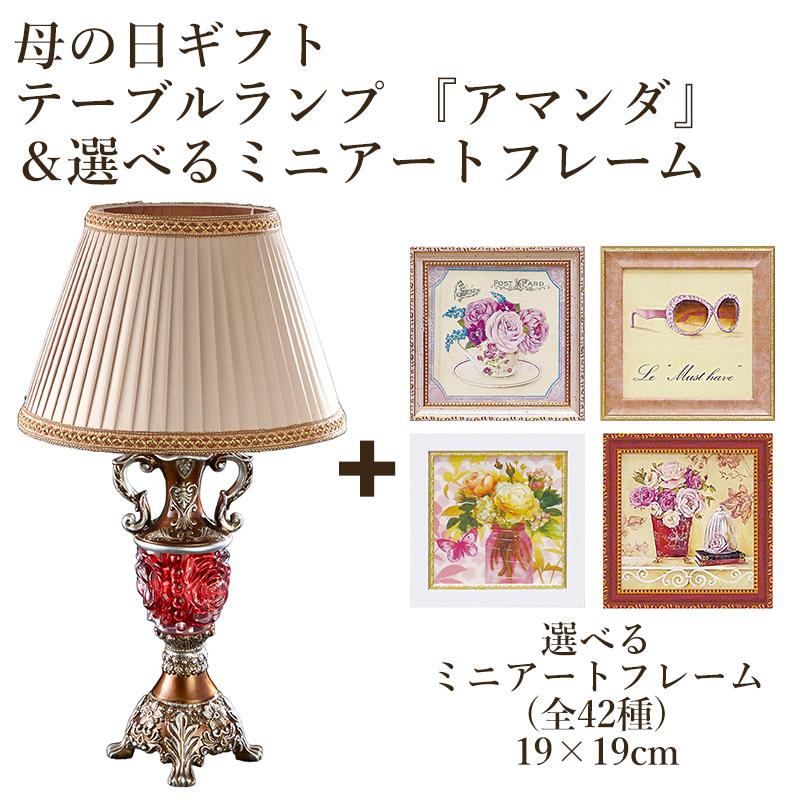 ☆母の日ギフト☆テーブルランプ『アマンダ』+42種類より選べるアートフレーム19×19cmセット ※包装紙ラッピングにてお届けします。