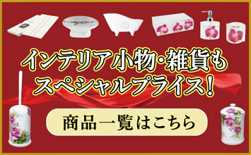 【大決算セール開催中!!】9月1日(水)~9月30日(木)まで