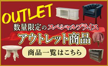 【大決算セール開催中!!】数量限定のスペシャルプライス アウトレット商品